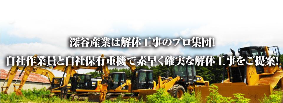 深谷産業は解体工事のプロ集団!自社作業員と自社保有重機で素早く確実な解体工事をご提案!